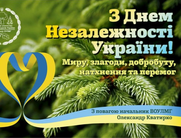 Очільник ВОУЛМГ Олександр Кватирко вітає волинян з Днем Незалежності