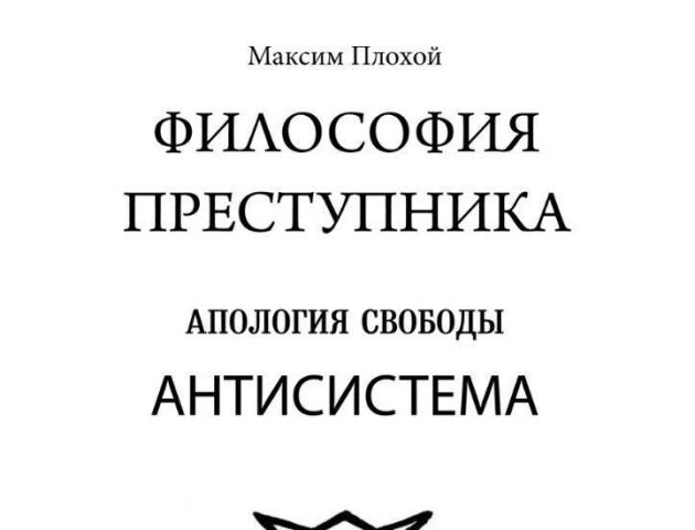Книга терориста, який захопив людей в автобусі, видана у Луцьку