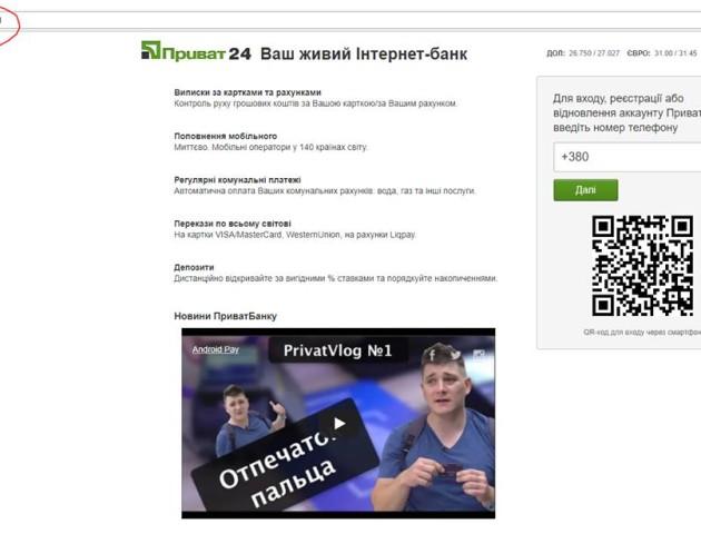 ПриватБанк попередив клієнтів про нову схему шахрайства з використанням підробленого сайту Приват24