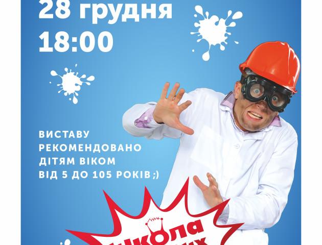 РЦ «Промінь» запрошує на унікальне науково-освітнє шоу «Школа наукових чудес»