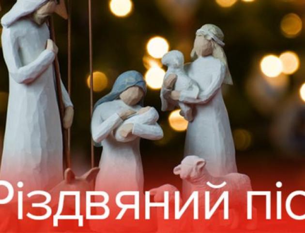 Різдвяний піст 2017: дата та традиції дотримання