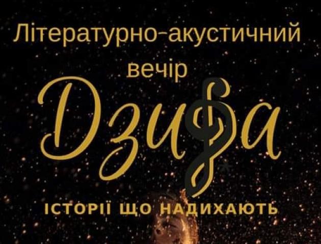 Лучан запрошуютьна літературно-акустичний вечір