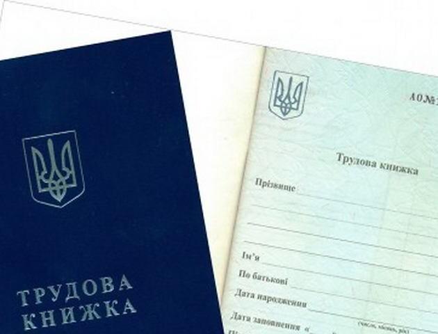 «Електронна трудова книжка» –  новий сервіс в Україні