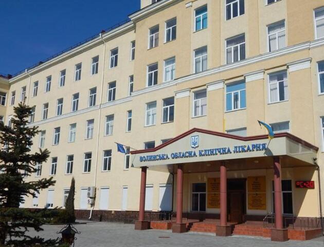 Волинська обласна клінічна лікарня шукає директора