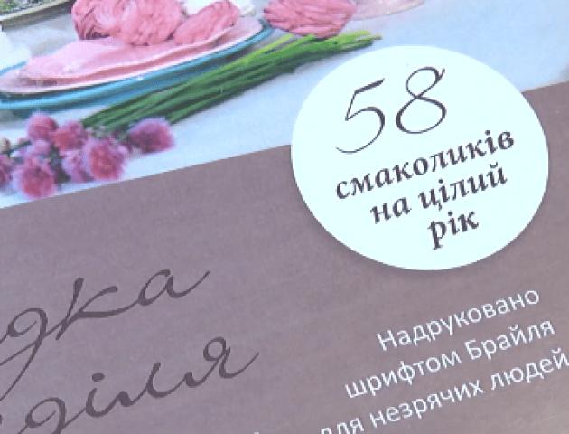 У Луцьку для незрячих господинь видали книгу з рецептами смаколиків. ВІДЕО