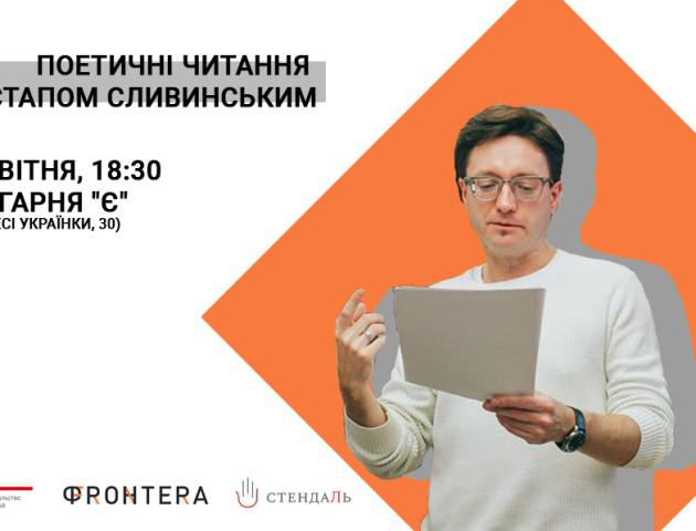 У Луцьку розпочинаються літературні зустрічі до фестивалю «Фронтера»