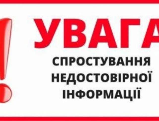 «Волинські новини» вчергове викривили інформацію, сказану керівництвом облдержадміністрації