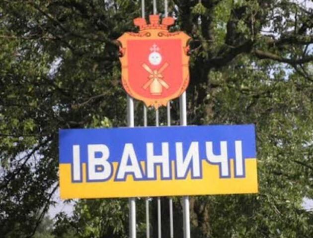 Хто претендує на посаду голови Іваничівської громади. Список кандидатів