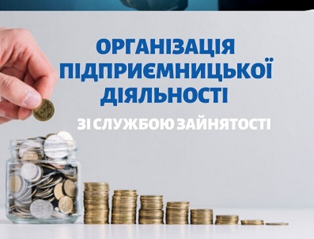 Як стати підприємцем: поради від Волинського обласного центру зайнятості