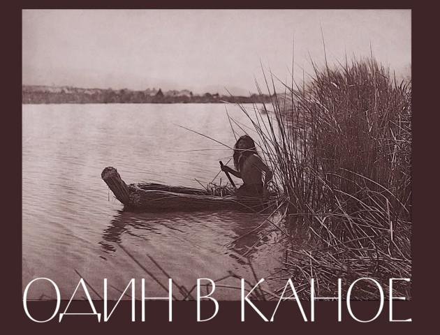 «Один в каное» у Луцьку вже сьогодні, 31 березня
