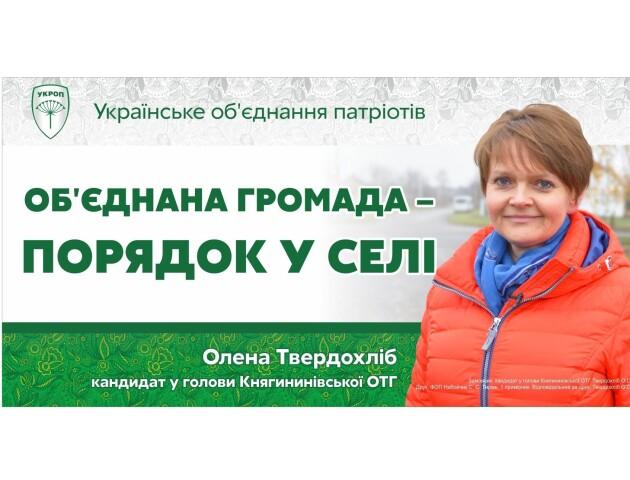 Олена Твердохліб вийшла з УКРОПу