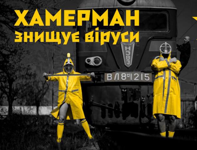 «Найадекватніший гурт України»: у Луцьку виступить «Хамерман Знищує Віруси»
