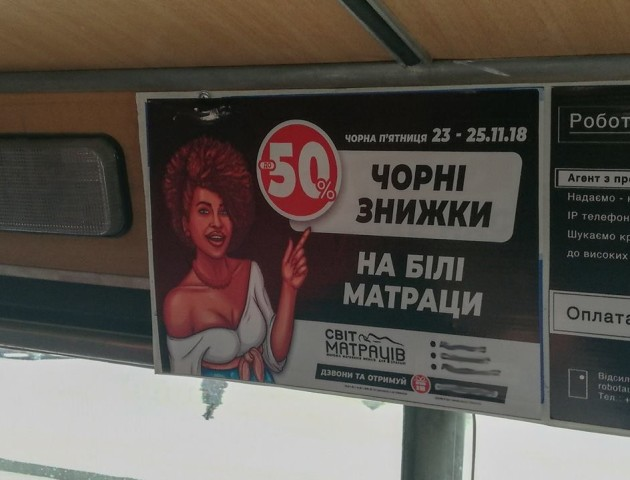 У Луцьку - скандал через расистську рекламу