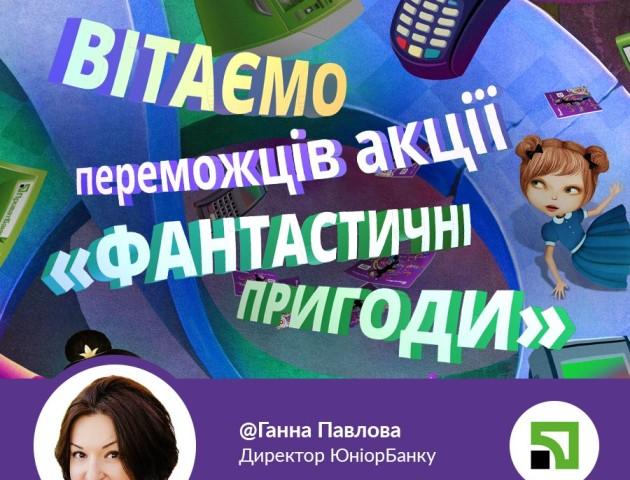 Юні фінансисти з Волині та Рівненщини стали переможцями фантастичного банківського квесту