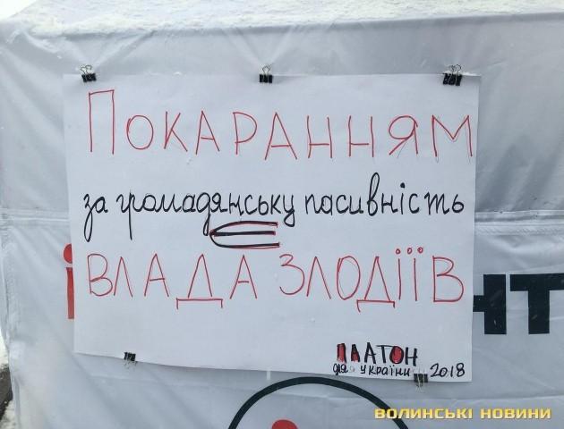 У Луцьку збирали підписи за відставку президента. ФОТО