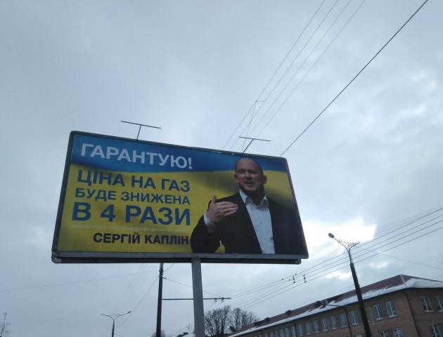 До старту виборчої кампанії на Волині вже «рекламуються» 13 кандидатів у президенти