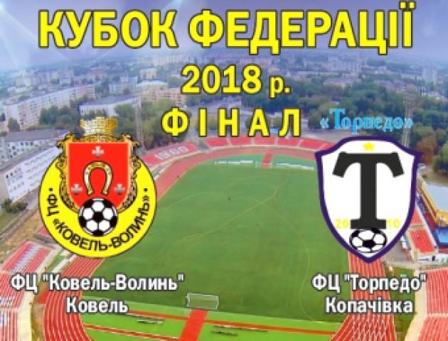 Лучан запрошують на футбол, де розіграють Кубок федерації-2018