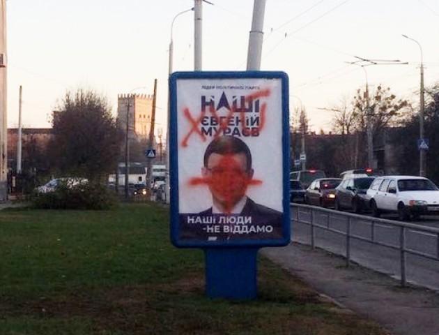 У Луцьку розмалювали сітілайти потенційного кандидата у Президенти. ФОТО