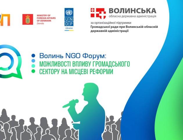 У Луцьку пройде масштабний NGO Форум. Запрошують усі громадські організації
