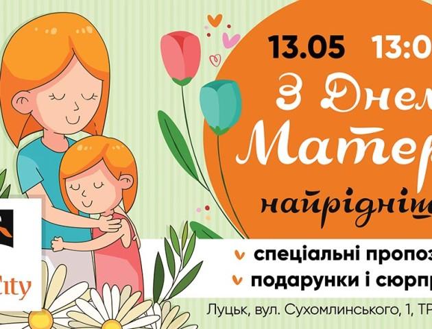У ПортCity – день матері