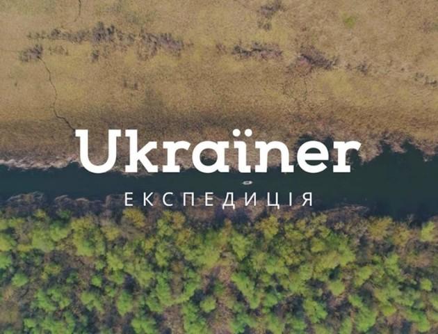 Ukrainer на Волині шукатиме цікавих людей, які створюють щось нове або відновлюють забуте