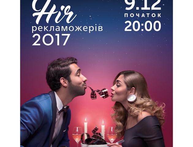 РЦ «Промінь»: на Ночі Рекламожерів у Луцьку презентують трьохсотлітню історію реклами