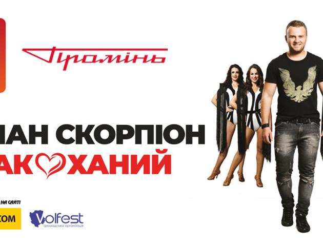На День закоханих лучан запрошують у РЦ «Промінь» на концерт Романа Скорпіона