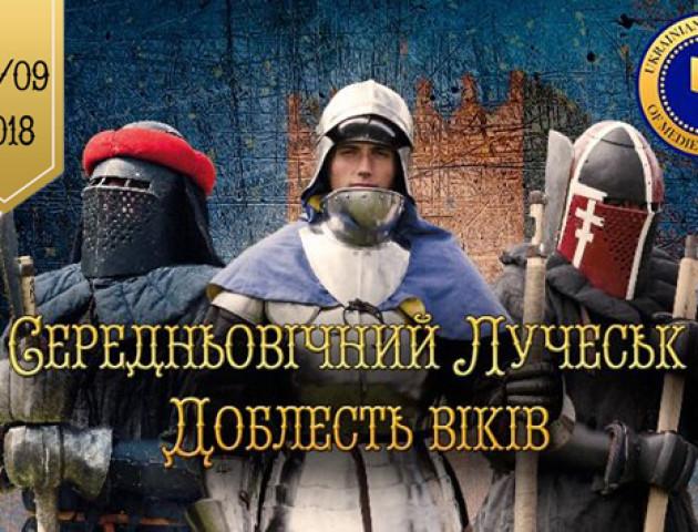 Луцькі лицарі розшукують волонтерів на фестиваль