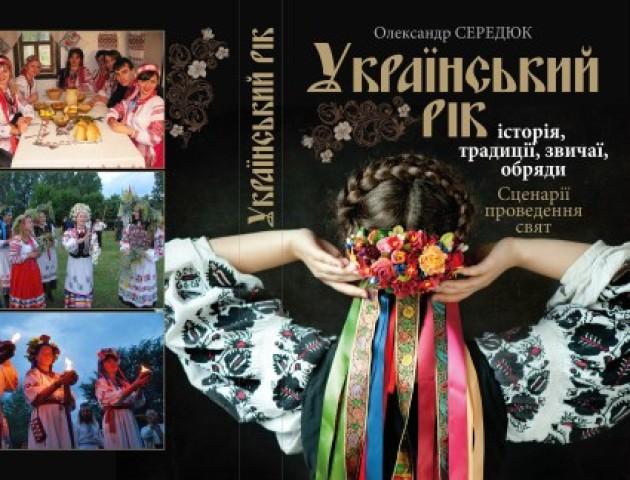 Волинський козак презентував нову книгу. ВІДЕО
