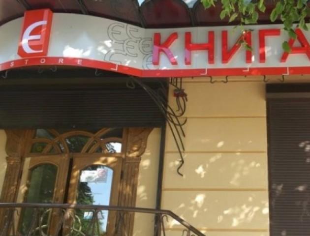 У луцькій книгарні «Є» розкажуть про білоруську літературу
