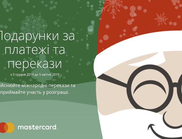 ПриватБанк та Mastercard дарують волинянам подарунки за платежі і перекази