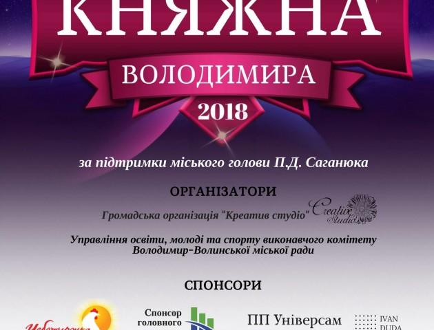 Фонд Ігоря Гузя «Прибужжя» підтримує «Княжну Володимира»
