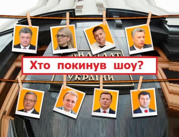 З президентської гонки вибуло 5 кандидатів. Хто саме і чому передумав?