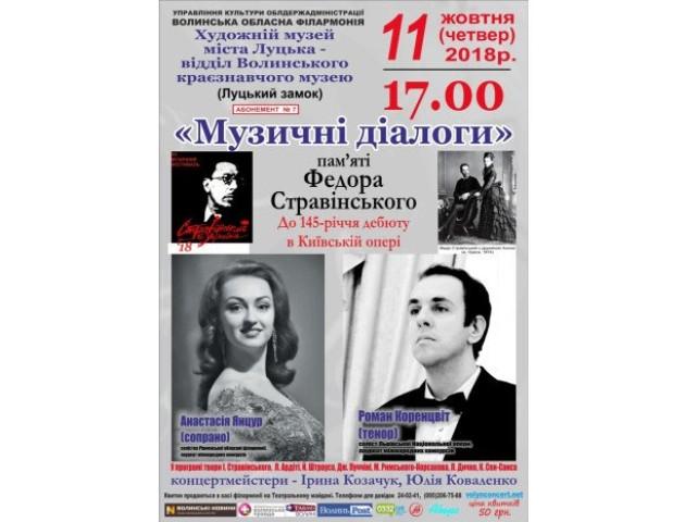 У Луцьку відбудуться «Музичні діалоги»