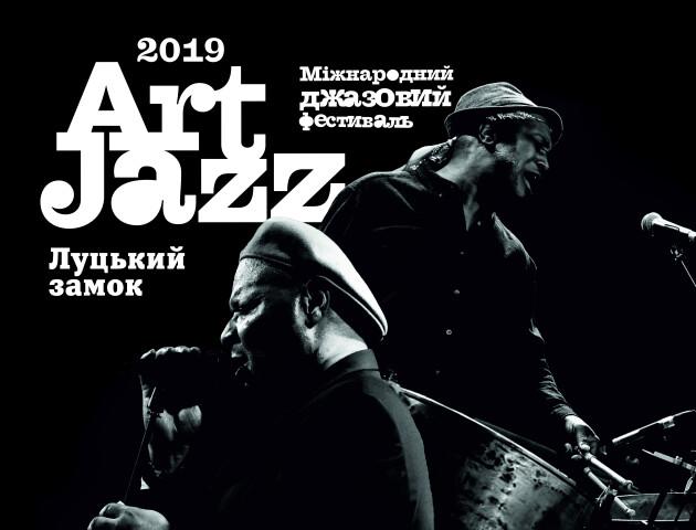 У Луцьку буде міжнародний фестиваль джазу. Програма та ціни
