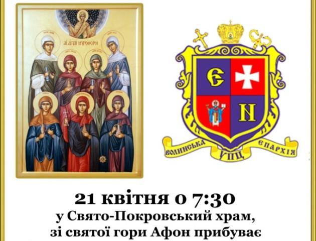 До Луцька везуть святиню з Афону