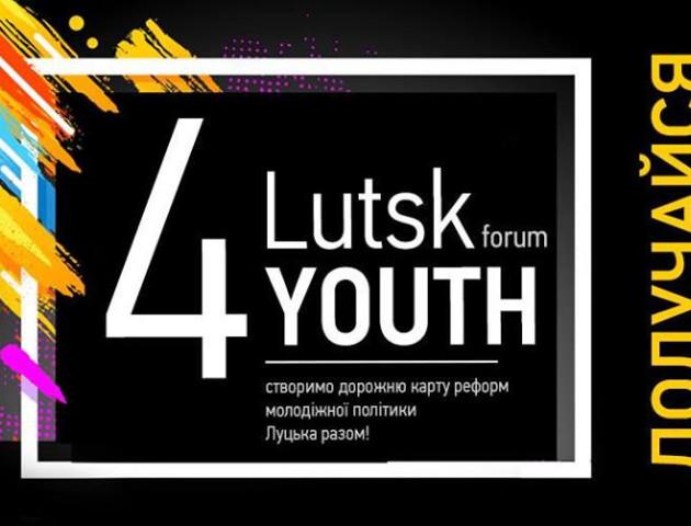 Мотивуючі спікери та корисна інформація: у Луцьку відбудеться молодіжний форум «4 Lutsk Youth forum»