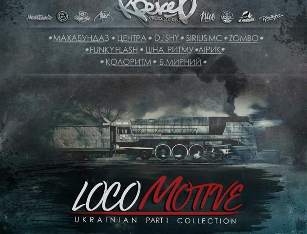 Kreker Production випустив збірку україномовного репу  «LocoMotive»