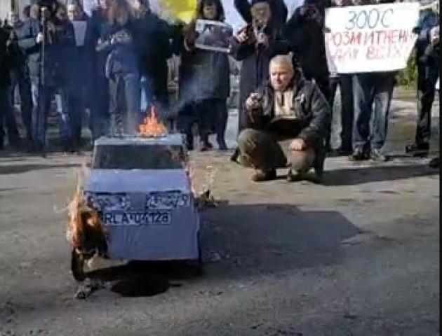 Під домом Порошенка символічно спалили «авто». ФОТО. ВІДЕО