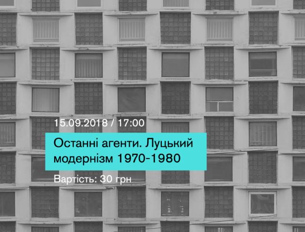 Лучан запрошують на екскурсію об'єктами радянського модернізму