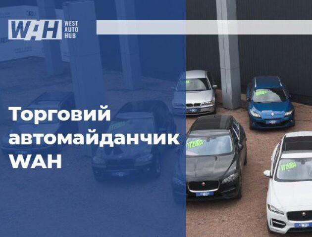 Вживане авто з Європи: де купити в Луцьку