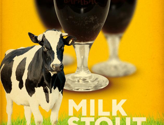 В «Карабасі Барабасі» новинка – можна скуштувати ексклюзивний Milk Stout