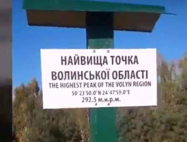 Де найвища точка Волині?ВІДЕО