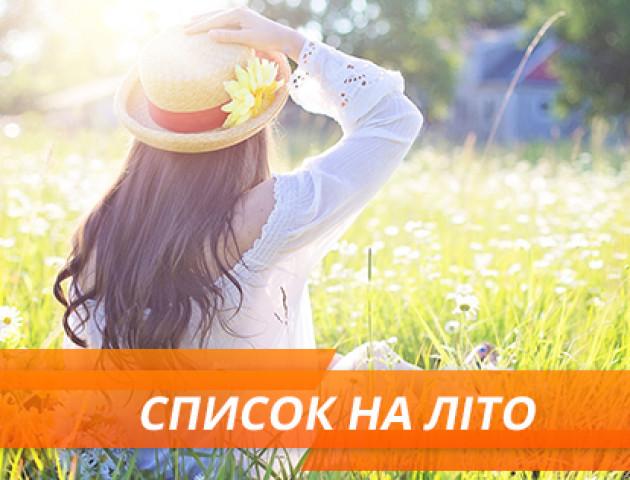 Що кожен українець повинен встигнути зробити за літо
