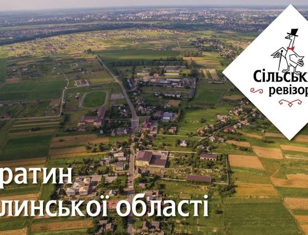 Село біля Луцька може стати найкращим в Україні