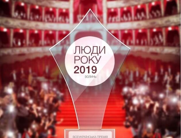 У Луцьку вручатимуть премії «Люди Року-2019. Волинь»