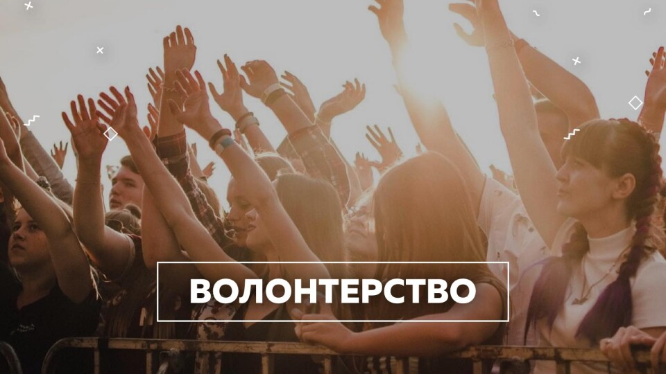 «Бандерштат-2021» шукає волонтерів