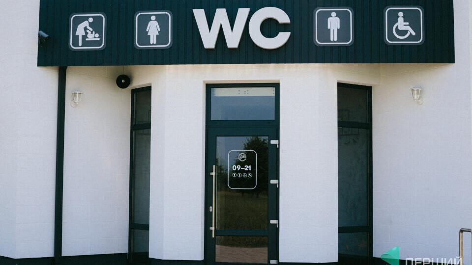 Новий ковельський туалет, який напередодні заставили косарками, вже прибрали
