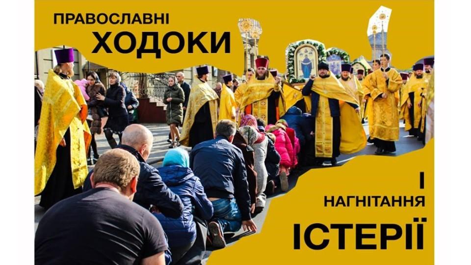Православні ходоки і нагнітання істерії на Волині. БЛОГ