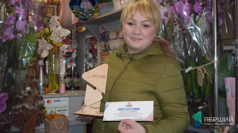 «Перший» привітав героїню листопада Ірину Журбу. ФОТО